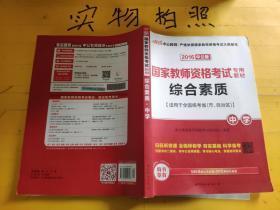 中公教育2016国家教师资格证考试教材:综合素质中学
