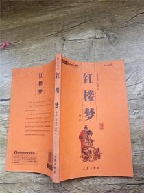 红楼梦 卷二 三秦出版社