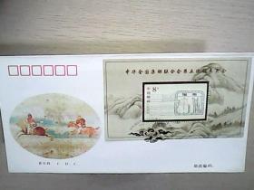 首日封 F.D.C 2000-5《中华全国集邮联合会第五次代表大会》 纪念邮票