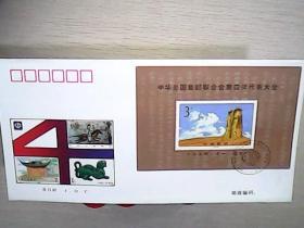首日封 F.D.C 1994-19《中华全国集邮联合会第四次代表大会》 纪念邮票