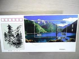 首日封 F.D.C 1998-6《九寨沟》  种邮票小型张800分