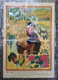 五十年代印刷品大八开宣传画门画