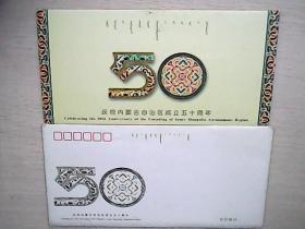 庆祝内蒙古自治区成立五十周年邮折