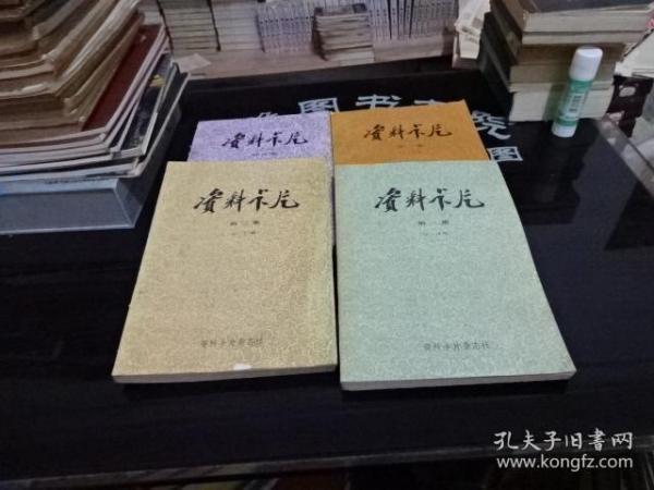 资料卡片 第1-4集  总第1-96期      4本合售   正版  实物图   货号29-4