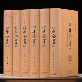 四库全书(精装全六册)