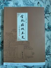 《金瓶梅》版本史(毛边本,全新未裁)