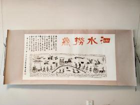 汉代画像砖之杰作,泗水捞鼎,拓片由昆山霍国强老师题跋
