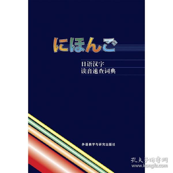日语汉字读音速查词典
