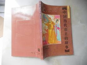 绘画本:中国历代帝王的故事..