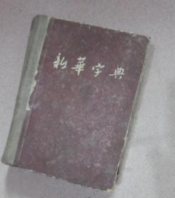 部首排列新华字典
