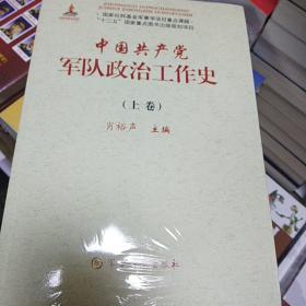 中国共产党军队政治工作史-(上.下卷)