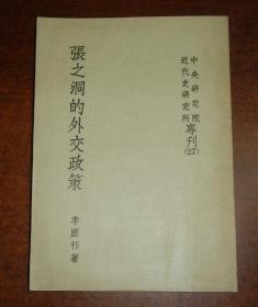 张之洞的外交政策(初版)