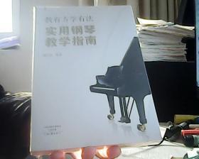 教有方学有法:实用钢琴教学指南