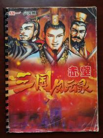 食品卡—三国风云录——赤壁(空册)