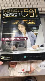 Word/Excel/PPT/WPS/Photoshop 商务办公5合1