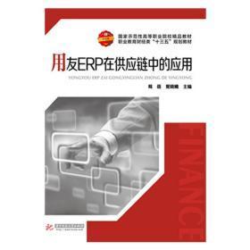【正版、现货】用友ERP在供应链中的应用 9787568012867 \