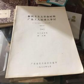 新民主主义革命时期广东工人运动大事记1-5全五册合售