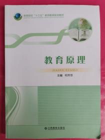 正版二手 十三五规划 教育原理 何齐宗 江西高校出版社 9787549369768