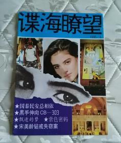 《谍海瞭望》(1995年第4期)