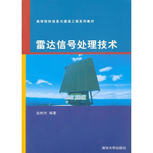 雷达信号处理技术(高等院校信息与通信工程系列教材)