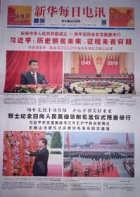 北京版,彩色报!新华每日电讯2019年10月1日,2019年10月2日。2份合拍!