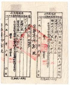 新中国税收票证-----1952年山西省崞县,农业税夏季预借通知书/夏季预借收据(双联单)