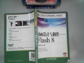 动画设计与制作-Flash 8