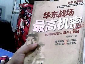 华东战场最高机密:陈毅粟裕智斗蒋介石陈诚