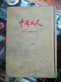 中国工人——创刊号至第十三期(印数569册)