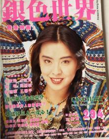 王祖贤封面 银色世界 294期