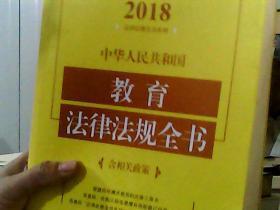 中华人民共和国教育法律法规全书(不含相关政策)(2018年版)