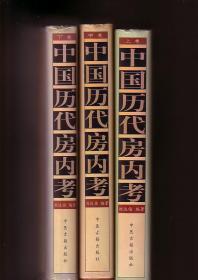 中国历代房内考上中下
