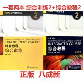 全新版大学进阶英语 综合教程 2 +综合训练2 一套两本 无激活码