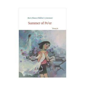 中国儿童文学走向世界精品书系·英文版-坡儿的夏天(精装)