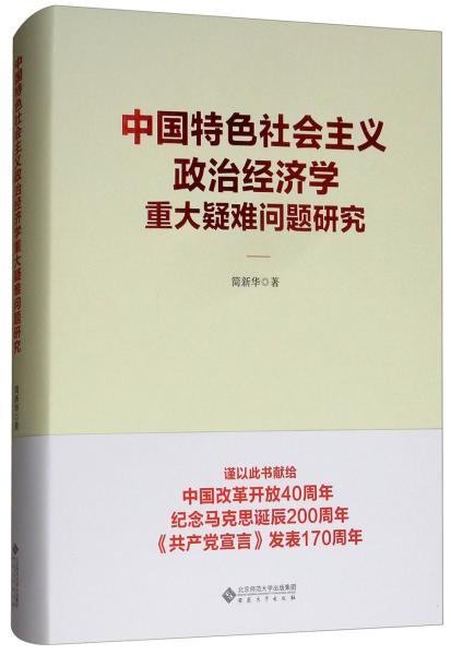 中国特色社会主义政治经济学重大疑难问题研究