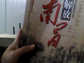 南昌解放 1949.5.22(下)