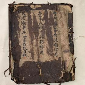 清代宗教手抄本;算日子、符咒书(内有许多符咒图)