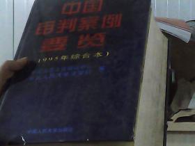 中国审判案例要览(1995年综合本)