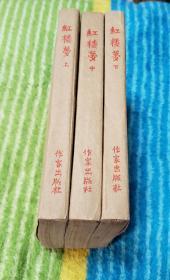 红楼梦   平装3册全