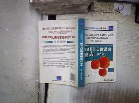 IBM PC汇编语言程序设计(第5版)(影印版) 。