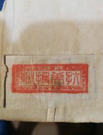 """【近70年的红色文献、有珍贵的""""抗美援朝""""红戳】《列宁主义问题》(精装本)1950年2月出版,繁体竖排巨册一版一印,仅印5000册"""
