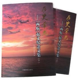 历史荣光 —两航起义纪念文集(上)(下)两册