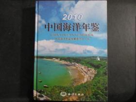 中国海洋年鉴2010