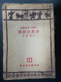 李长吉评传(物观文学史丛稿)作者签赠本毛边本