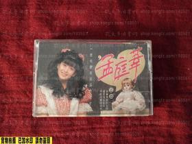 孟庭苇 亚亚 其实我还是有些在乎 一个和饼干说话的人 正版原版磁带卡带录音带