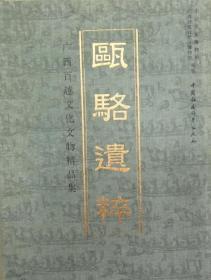 瓯骆遗粹—广西百越文化文物精品集