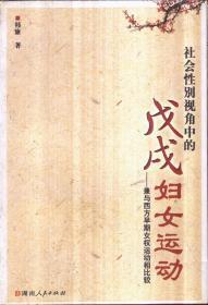 社会性别视角中的戊戌妇女运动:兼于西方早期女权运动相比较