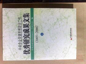 中央企业党建思想政治工作优秀研究成果文集(2005-2006)(上、下册)
