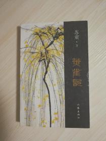 茅盾文学奖作品:《黄雀记》 苏童签名本