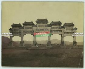 清末民初1910年代,北京昌平十三陵神路附近,大型五间十一楼的彩绘超大石坊石牌楼老照片,是全国现存最大的石牌坊建筑。22.8X18.3厘米